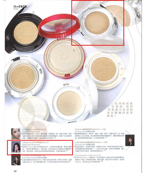 [Back to Sixteen]東touch介紹BB cushion